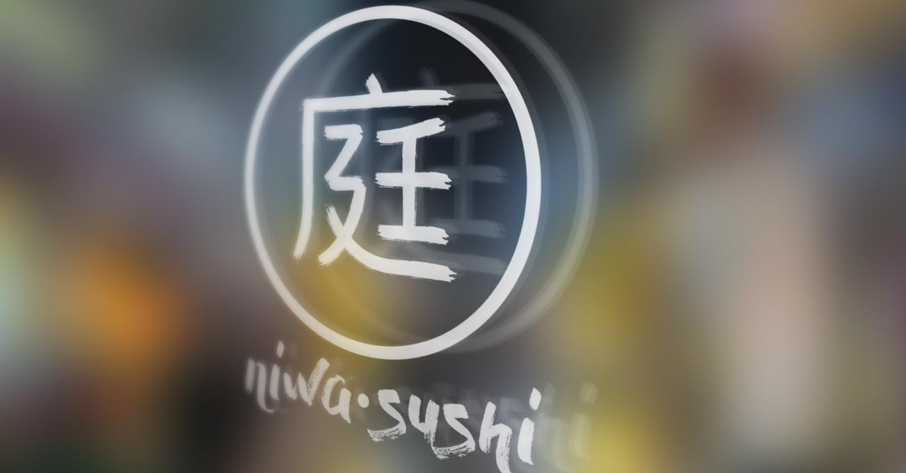 niwasuhi_2
